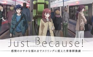「Just Because!(ジャストビコーズ)」をアニメを見始めたおっさんが見てみた!【レビュー・感想・評価★★★★★】 #Just Because