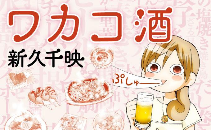 「ワカコ酒」をアニメを見始めたおっさんが見てみた!【レビュー・感想・評価★★★★★】 #ワカコ酒 #沢城みゆき #アニメ