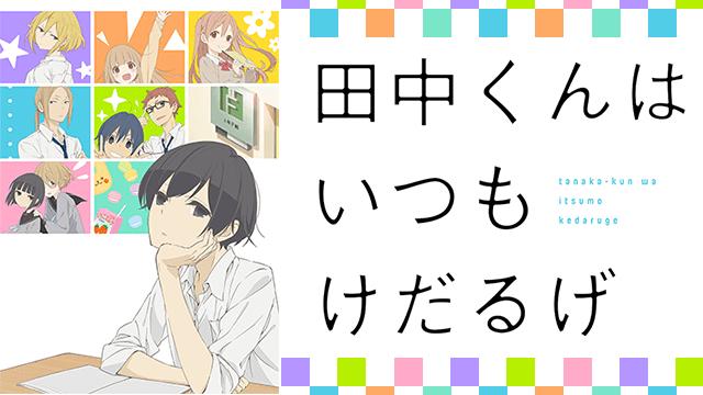 「田中くんはいつもけだるげ」をアニメを見始めたおっさんが見てみた!【レビュー・感想・評価★★★★★】 #田中くんはいつもけだるげ #たなけだ 【オススメ】面白い・良いアニメを探している人必見!高評価のオススメのアニメ人気記事特集!