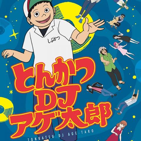 「とんかつDJアゲ太郎」をアニメを見始めたおっさんが見てみた!【感想・評価★★☆☆☆】#とんかつDJアゲ太郎 #DJ