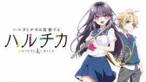 【★★☆☆☆】「ハルチカ 〜ハルタとチカは青春する〜」をアニメを見始めたおっさんが見てみた!【評価・感想・レビュー】 #ハルチカ