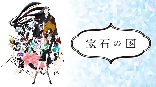 【良い!】「宝石の国」をアニメを見始めたおっさんが見てみた!【評価・レビュー・感想★★★★★】 #宝石の国