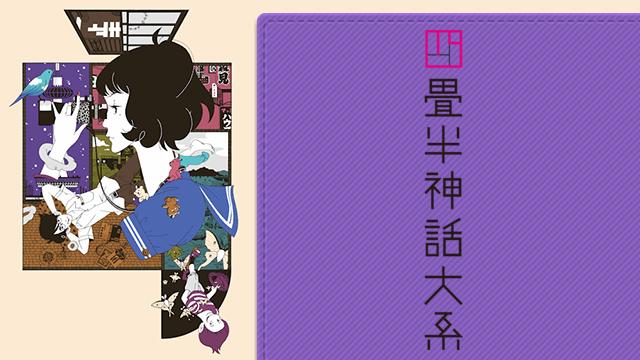 「四畳半神話大系」【評価★★★★★】 2018年の月毎のランキングTOP5!!をアニメを見始めたおっさんがまとめてみた!【感想・レビュー・評価】