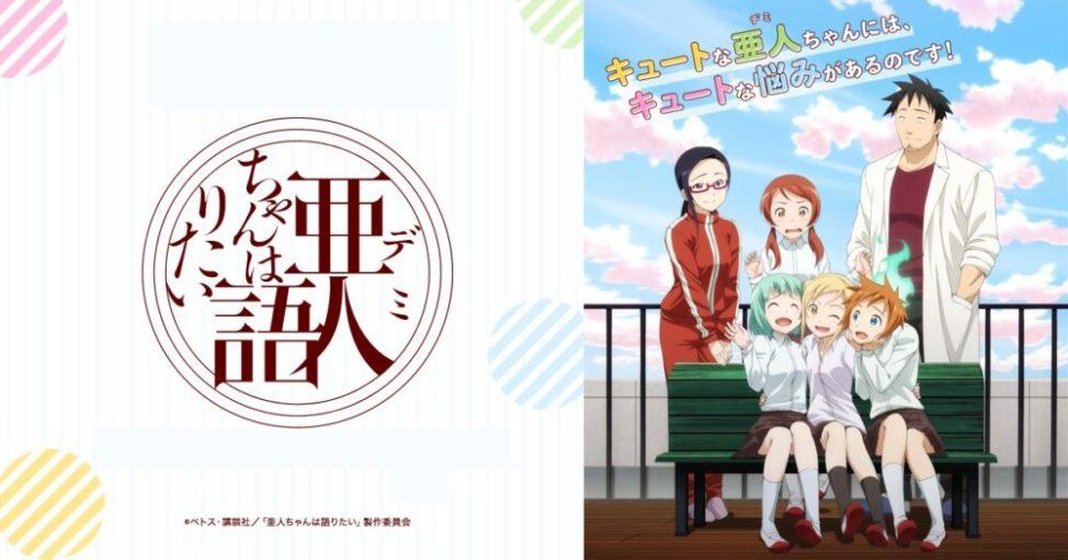【★★★☆☆】「亜人ちゃんは語りたい」をアニメを見始めたおっさんが見てみた!【評価・感想・レビュー】 #亜人ちゃん #demichan