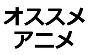 【オススメ】面白い・良いアニメを探している人必見!高評価のオススメのアニメ人気記事特集!