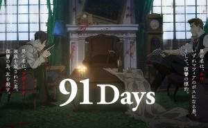 【面白い】「91Days」をアニメを見始めたおっさんが見てみた!【評価・レビュー・感想★★★★★】 #91デイズ #91Days #イケボ #声優