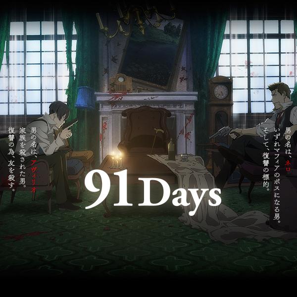 【面白い】「91Days」をアニメを見始めたおっさんが見てみた!【評価・レビュー・感想★★★★★】 #91デイズ #91Days #イケボ #声優 【オススメ】アクション アニメの高評価で人気のアニメ特集!面白い・良いアニメ探している人必見!