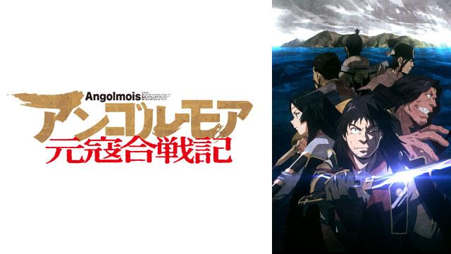 【これはヒドイ】「アンゴルモア 元寇合戦記」をアニメを見始めたおっさんが見てみた!【評価・感想・レビュー★☆☆☆☆】 #アンゴルモア #元寇合戦記