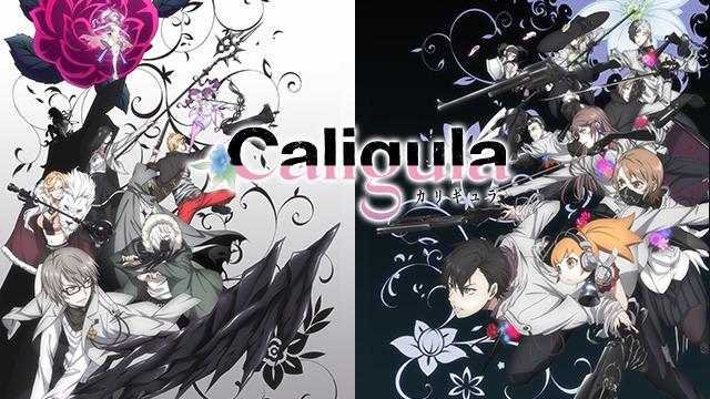 【声優が豪華!】「Caligula -カリギュラ-」をアニメを見始めたおっさんが見てみた!【評価・レビュー・感想★★★☆☆】 #Caligula_Anime #Caligula #カリギュラ