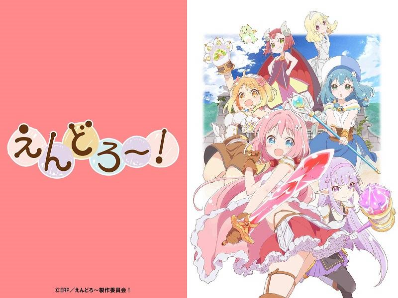【面白い】「えんどろ〜!」をアニメを見始めたおっさんが見てみた!【評価・レビュー・感想★★★★☆】 #えんどろ #endro