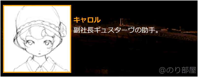 キャロル - / 斎藤千和【面白い】「BACCANO!(バッカーノ)」をアニメを見始めたおっさんが見てみた!【評価・レビュー・感想★★★★☆】#baccano #バッカーノ