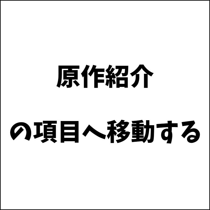 「デビルズライン」アニメの原作紹介の項目へ移動する
