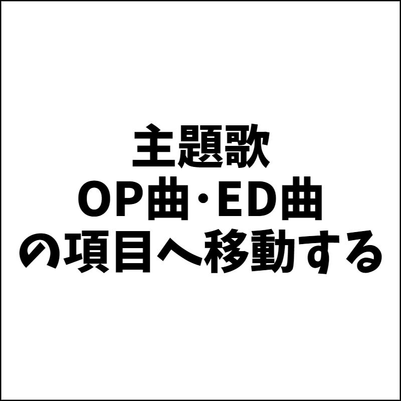 「ヲタクに恋は難しい」アニメの主題歌 OP曲・ED曲の項目へ移動する