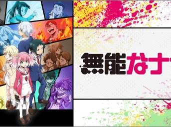 【面白い】「無能なナナ」をアニメを見始めたおっさんが見てみた!【評価・レビュー・感想★★★★☆】#無能なナナ (むのうななな / Talentless Nana)