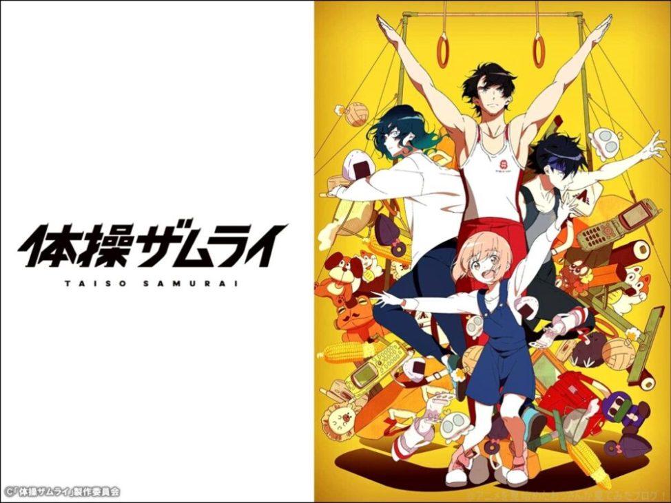 【つまらない】「体操ザムライ」をアニメを見始めたおっさんが見てみた!【評価・レビュー・感想★★☆☆☆】 #体操ザムライ
