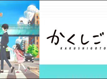 【面白い】「かくしごと」をアニメを見始めたおっさんが見てみた!面白い?つまらない?【評価・レビュー・感想★★★★★】#かくしごと