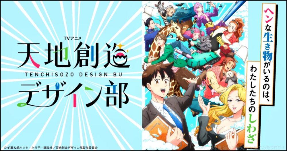 【面白い】「天地創造デザイン部」をアニメを見始めたおっさんが見てみた!【評価・レビュー・感想★★★★☆】 #天デ部