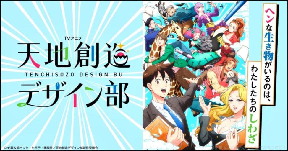 【面白い】「天地創造デザイン部」をアニメを見始めたおっさんが見てみた!【評価・レビュー・感想★★★★★】 #天デ部 (てんちそうぞうデザインぶ、英語: [Ten-De-Bu] What a Strange Animal!, Heaven's Design Team)