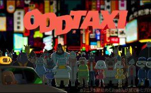 【面白い】「オッドタクシー」をアニメを見始めたおっさんが見てみた!面白い?つまらない?【評価・レビュー・感想★★★★★】#オッドタクシー #oddtaxi