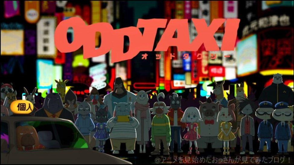 【オススメ】面白い・良いアニメを探している人必見!高評価のオススメのアニメ人気記事特集! #アニメ【面白い】「オッドタクシー」をアニメを見始めたおっさんが見てみた!面白い?つまらない?【評価・レビュー・感想★★★★★】#オッドタクシー #oddtaxi