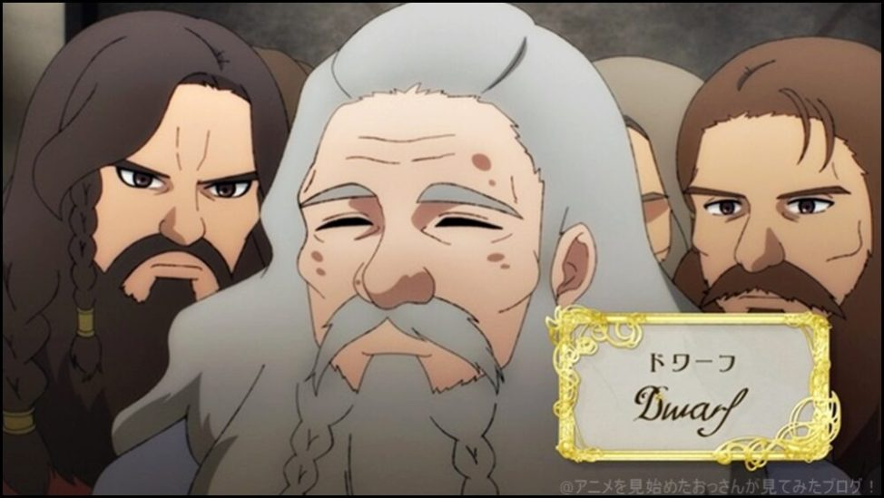 ドワーフ【つまらない】「ドラゴン、家を買う。」をアニメを見始めたおっさんが見てみた!【評価・レビュー・感想★☆☆☆☆】 #ドラ家 #doraie アニメで色々な種族のモンスター・魔物を出すけど存在は薄い【つまらない】「ドラゴン、家を買う。」をアニメを見始めたおっさんが見てみた!【評価・レビュー・感想★☆☆☆☆】 #ドラ家 #doraie アニメで色々な種族のモンスター・魔物を出すけど存在は薄い