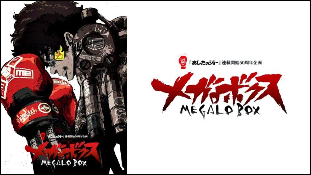 【つまらない】「メガロボクス」をアニメを見始めたおっさんが見てみた!声優が良いけどね!【評価・レビュー・感想★★☆☆☆】 #メガロボクス #MEGALOBOX #あしたのジョー