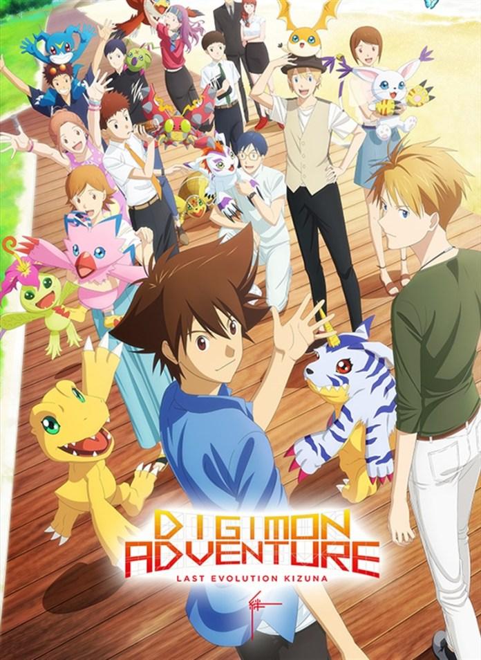 Poster de Digimon Adventure: Last Evolutino Kizuna