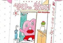 Photo of Manga Seiri-chan Batal di Terbitkan di Korea Karena Dianggap Menggambarkan 'Pelecehan Seksual'