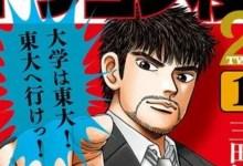 Photo of Manga Dragon Zakura 2 Dapatkan Adaptasi Seri Live-Action