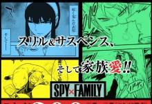 Photo of Manga Baru Spy X Family Sukses Tercetak Hingga 3 Juta Eksemplar, Berpotensi Kalahkan Kimetsu no Yaiba!?