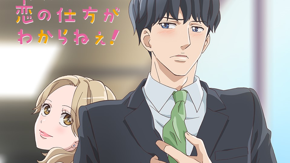 Adults Are Clueless About Falling in Love! adaptasi anime