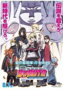 Boruto: Naruto the Movie Naruto ga Hokage ni Natta Hi