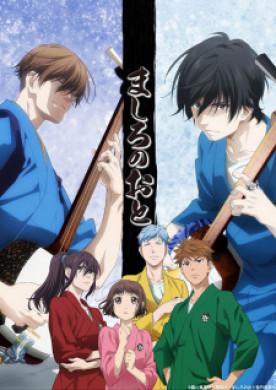 انمي Mashiro no Oto الحلقة 4 مترجمة اون لاين