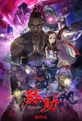 انمي Yasuke الحلقة 1 مترجمة اون لاين