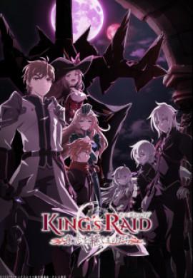 انمي Kings Raid Ishi wo Tsugumono tachi الحلقة 19 مترجمة اون لاين