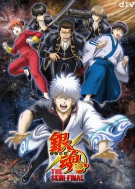 انمي Gintama The Semi Final الحلقة 2 والاخيرة مترجمة اون لاين