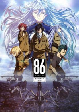 انمي 86 Eighty Six الحلقة 2 مترجمة اون لاين