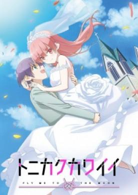 انمي Tonikaku Kawaii الحلقة 12 5 مترجمة اون لاين