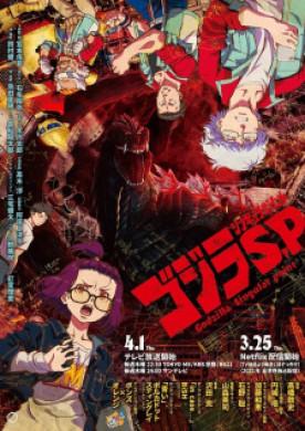 انمي Godzilla S P الحلقة 4 مترجمة اون لاين