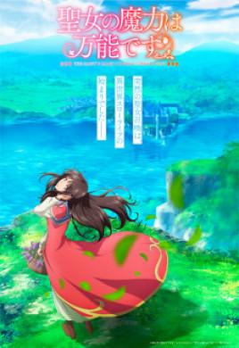 انمي Seijo no Maryoku wa Bannou Desu الحلقة 3 مترجمة اون لاين
