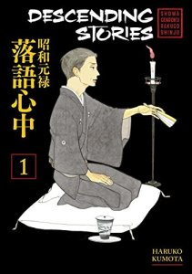 shouwa-manga-1