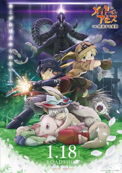 Made in Abyss Movie 2: Hourou Suru Tasogare BD