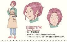 CV: Inoue Kikuko
