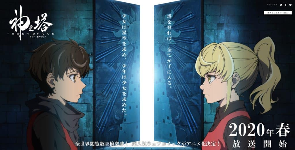 Visuel pour l'anime Tower of God