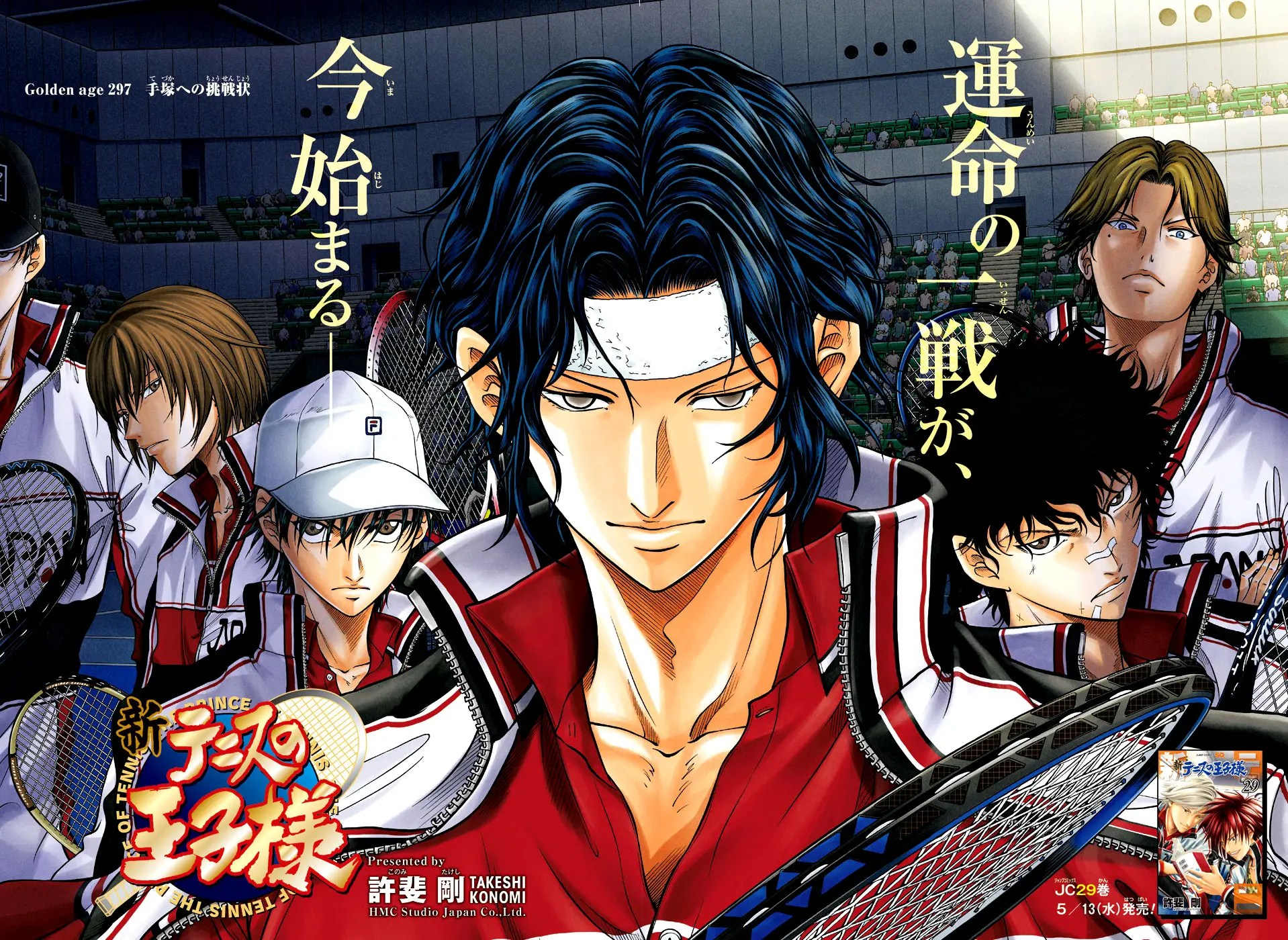 Annonce de l'anime The Prince of Tennis : Hyotei vs Rikkai