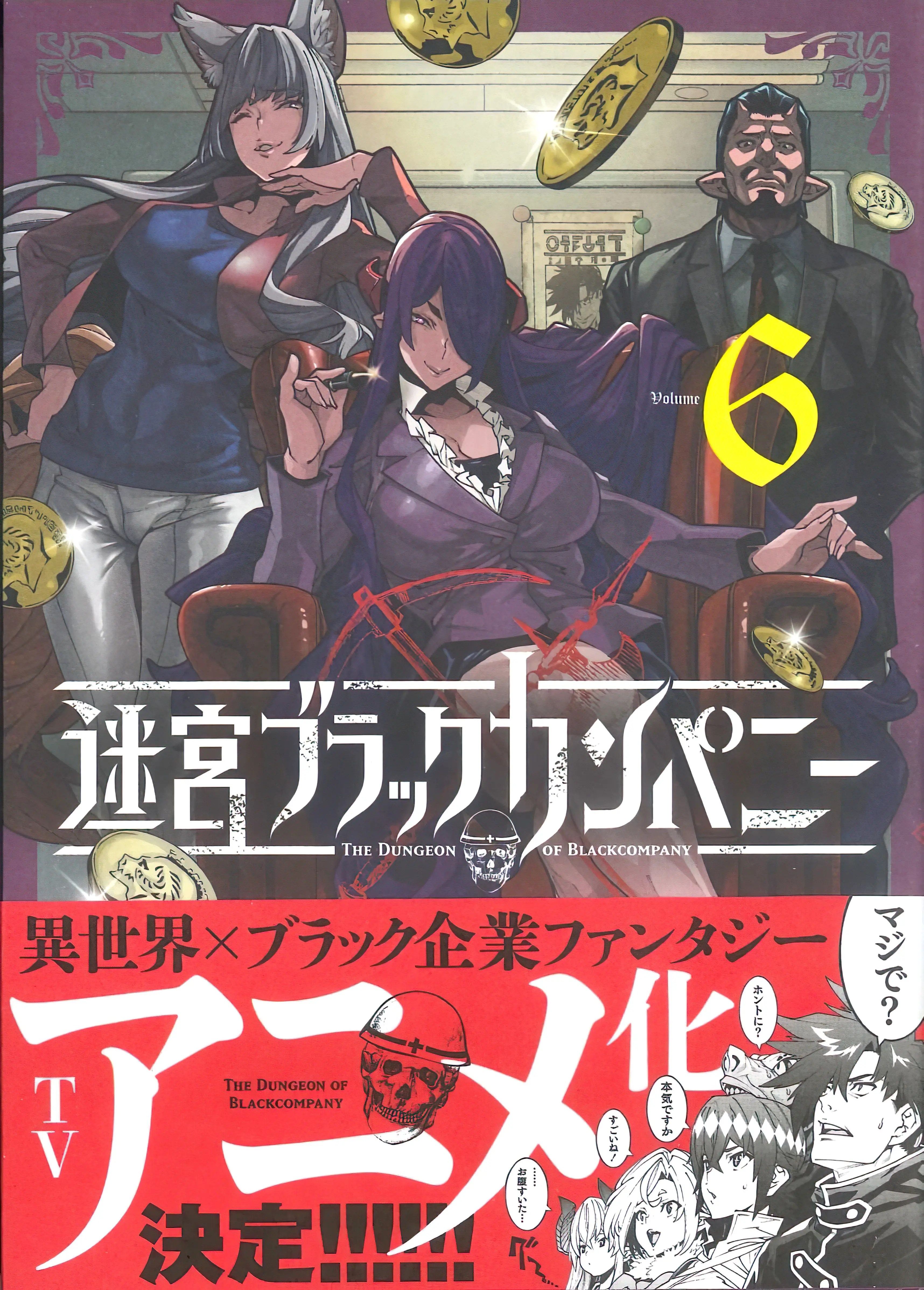 Annonce d'une adaptation en anime pour le manga The Dungeon of Black Company