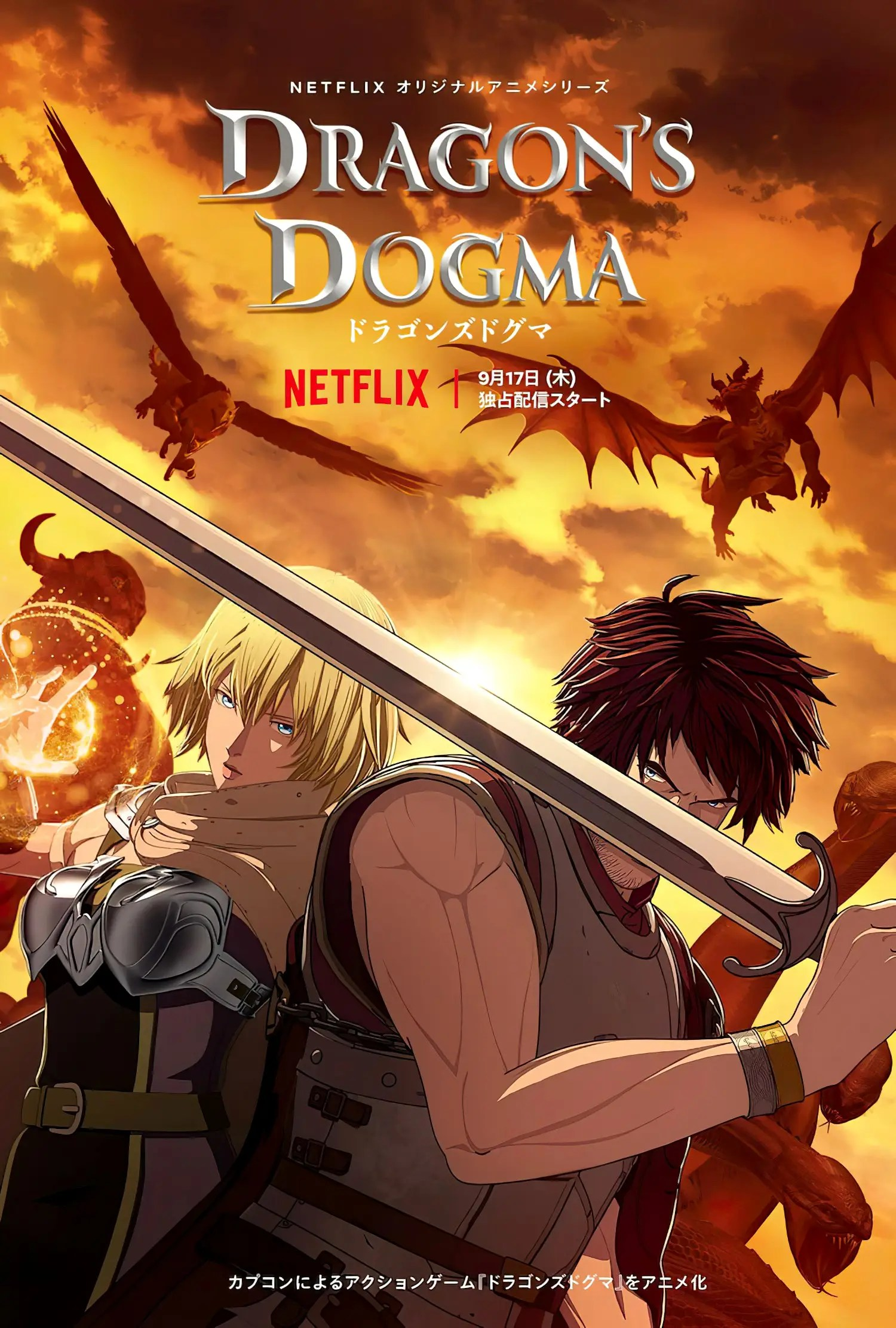 Trailer officiel pour l'anime Netflix Dragon's Dogma