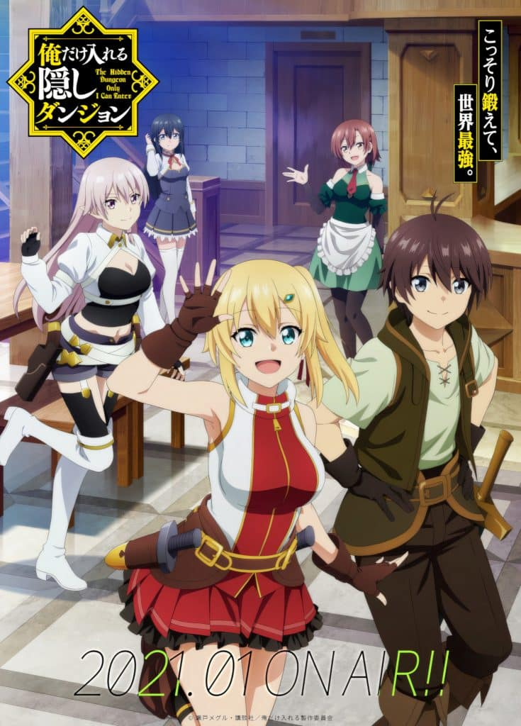 L'anime The Hidden Dungeon Only I Can Enter dévoile sa date de sortie