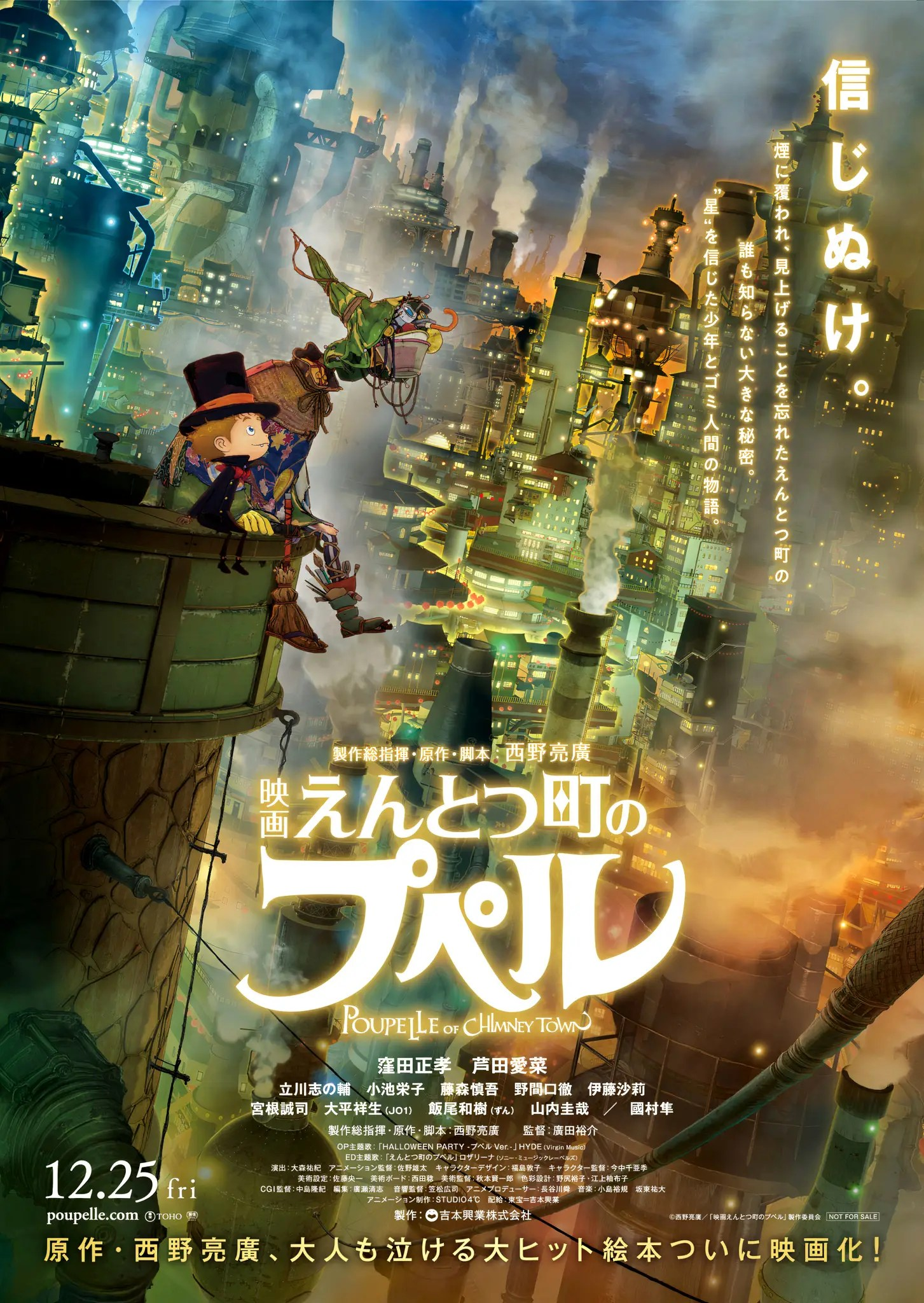 Annonce du film Poupelle of Chimney Town en Trailer