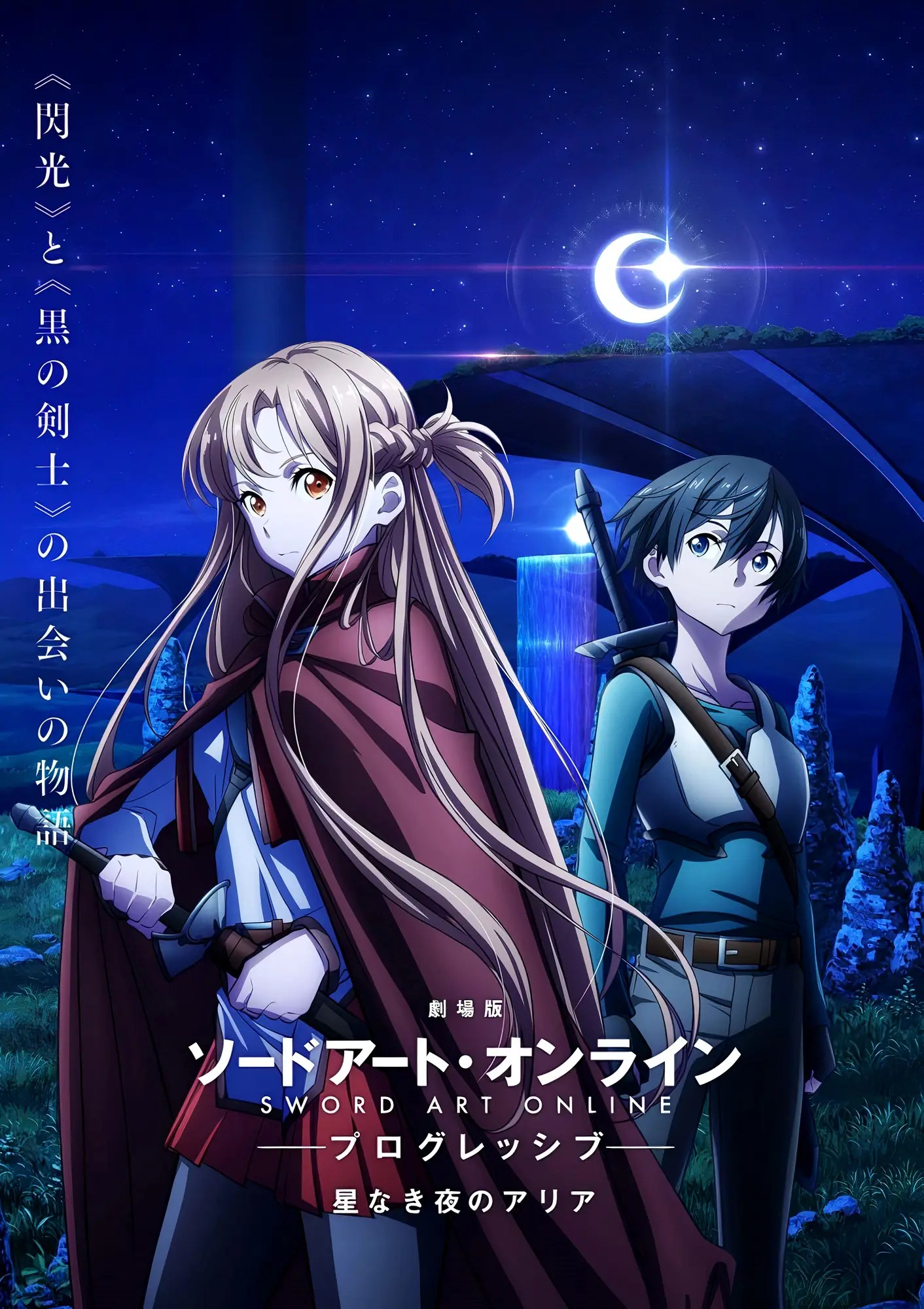 Annonce du film Sword Art Online Progressive en Trailer